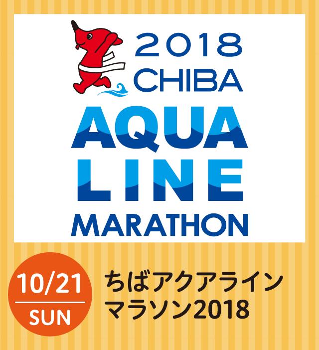 10/21ちばアクアラインマラソン2018